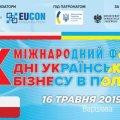 Представників бізнесу Житомирщини запрошують на міжнародний форум «Дні українського бізнесу в Польщі»