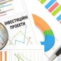 У 2019 році на Житомирщині планують запустити 6 інвестиційних проектів