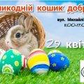 """В Житомирі організація захисту тварин запрошує на акцію """"Великодній кошик доброти"""""""