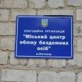 Житомирський центр обліку бездомних осіб постраждав від нападу: Поліція приїхала і нічого не зробила