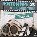 """Розпочато конкурс на кращу концепцію відеоролика про місто і його мешканців """"Житомире! Я люблю тебе!"""""""