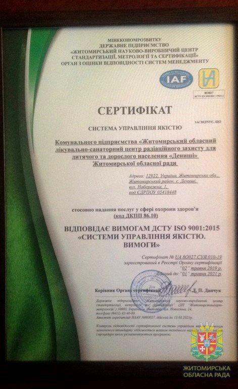 Санаторій «Дениші» сертифіковано за міжнародними стандартами якості