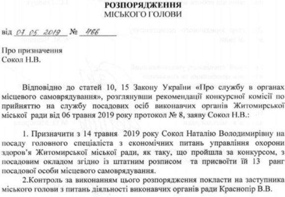 Житомирський міський голова призначив Наталію Сокол на посаду головного спеціаліста з економічних питань управління охорони здоров'я