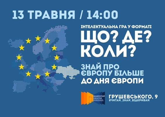 В Житомирі відбудеться інтелектуальна гра «Знай про Європу більше»у форматі «Що? Де? Коли?» до Дня Європи