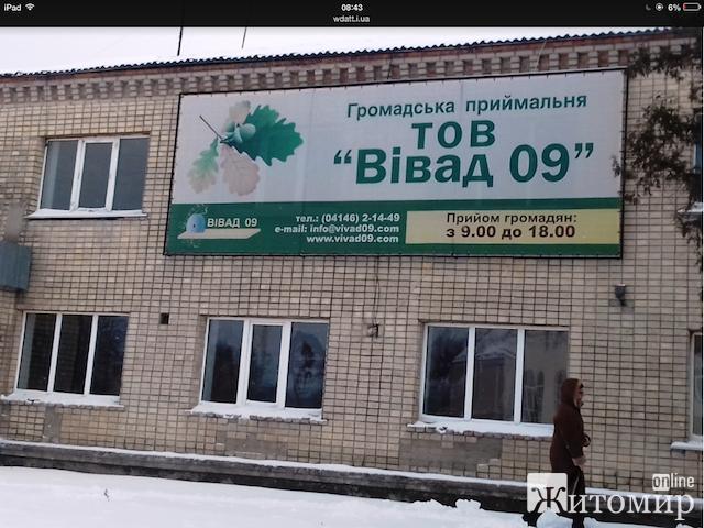 На підприємстві Ігоря Ходака знову покалічили працівника - йому відрізано руку. ФОТО