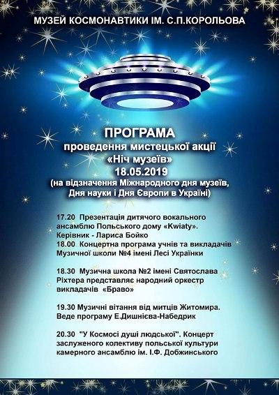 Ніч музеїв, день відкритих дверей, концерти – як у Житомирі святкуватимуть Міжнародний день музеїв