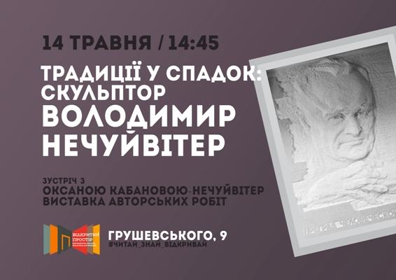 14 травня в Житомирі відбудеться зустріч з цікавими людьми «Традиції в спадок»
