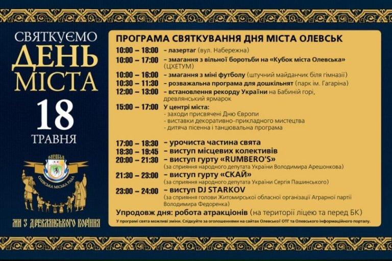 """Олевськ святкуватиме День міста разом з гуртом """"Скай"""". ПРОГРАМА ЗАХОДУ"""