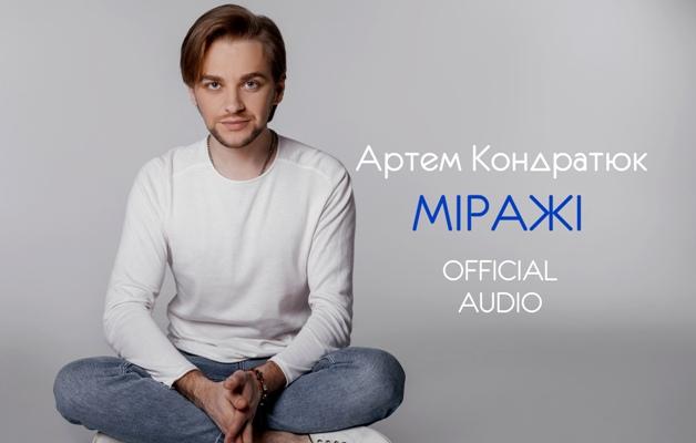 МУЗІКА. Артем Кондратюк - МІРАЖІ