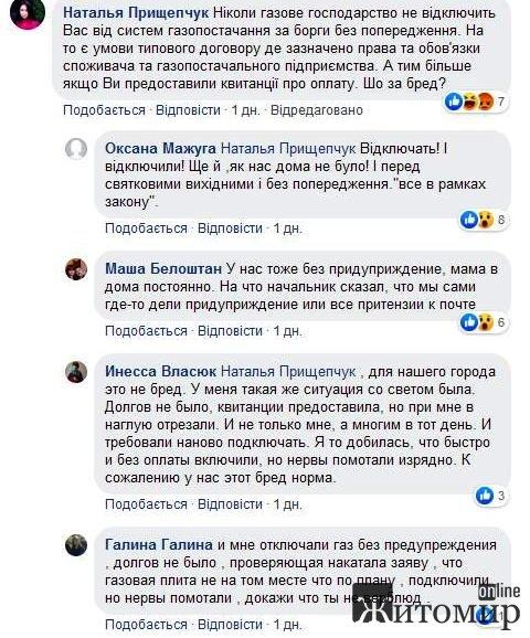 На Житомирщині через відсутність СМС можуть без попередження відключити газ