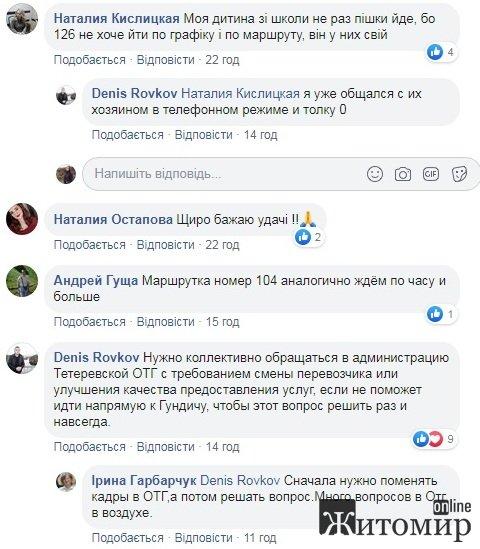 Мешканці Тетерівки обурені приватним перевізником маршруту № 126