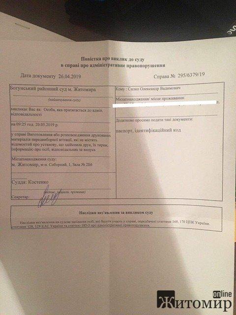 У Житомирі активіста кампанії «Стоп ЗЕ» судитимуть за листівки проти Зеленського. ВІДЕО