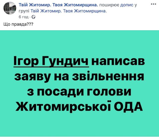 Ігор Гундич написав заяву на звільнення?