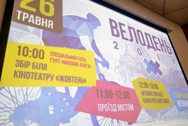 У Житомирі на «Велодень-2019» очікують більше двох тисяч учасників