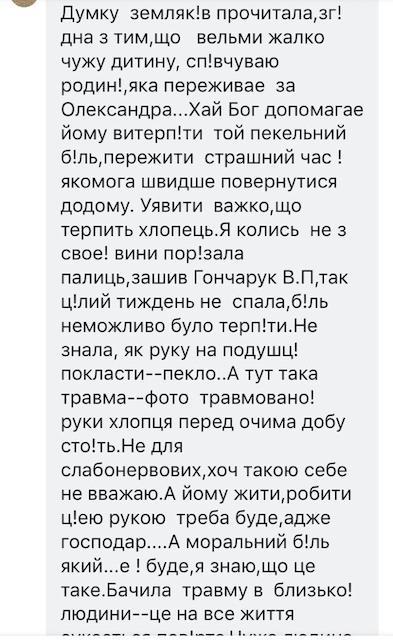 """Як реагували соцмережі на статтю """"На підприємстві Ігоря Ходака знову покалічили працівника"""""""