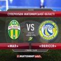 Сьогодні відбудеться матч за Суперкубок Житомирської області з футболу  між ФК «Мал» та ФК «Полісся»