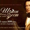В Радомишлі в замку пройде найбільший в Україні фестиваль класичної музики під відкритим небом