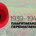 Мітинги-реквієми, тематичні виставки та акція «Запали вогонь Миру» – долучайся до заходів 7-9 травня