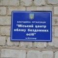В Житомирі на міський центр обліку бездомних напала п'яна компанія