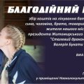 У Житомирі відбудеться благодійний концерт