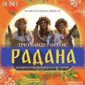 У Житомирі відбудеться концерт бандуристок «РаДана»