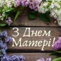 День Матері в Житомирі