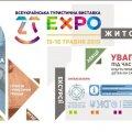 «ZT-EXPO 2019» у Житомирі запрошує познайомитися із туристичним розвитком України