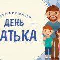 В Українi офiцiйно святкуватимуть День батька