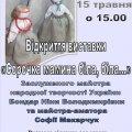 У Житомирі проходить виставка традиційної поліської вишивки