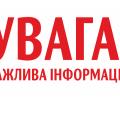 Завтра в Житомирі не працюватимуть деякі автобусні маршрути