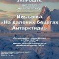 У Житомирі відкриється виставка, яку зібрав житомирянин, перебуваючи на антарктичній станції