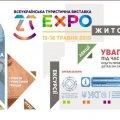 У Житомирі відбудеться Всеукраїнська туристична виставка