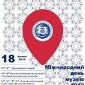 В Житомирі краєзнавчий музей запрошує на День відкритих дверей