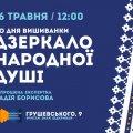 В Житомирі 16 травня відбудеться зустріч до Всесвітнього дня вишиванки «Дзеркало народної душі»