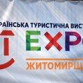 У Житомирі відкрили «ZT-EXPO 2019» – першу всеукраїнську туристичну виставку