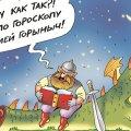 Шуточный гороскоп: кто вы из героев народных сказок