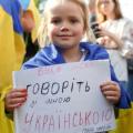 """""""Голос України"""" опублікував мовний закон"""