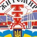 КП «ЖТТУ» зайняло ІІ місце у Всеукраїнському конкурсі на краще підприємство міського електротранспорту