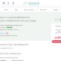 На день міста Олевськ закуплять сувенірів на 71 000 гривень