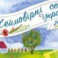 Стартує IV Всеукраїнський конкурс «Неймовірні села України 2019»