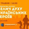 В Житомирі 22 травня відбудеться патріотична зустріч до Дня Героїв України– «Велич духу українських героїв»