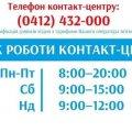 У Житомирі діє єдиний для всіх амбулаторій міста номер телефону