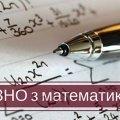 На Житомирщині майже 5,5 тисяч майбутніх абітурієнтів складали ЗНО з математики