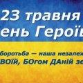 23 травня Житомир відзначатиме День Героїв