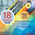 У Житомирі відбудеться закриття концертного сезону у філармонії