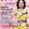У Житомирі відбудеться концерт заслуженої артистки України Олени Гончарук