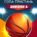 У Житомирі відбудеться фінал юнацької баскетбольної ліги серед дівчат 2007 р.н.