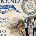 Олевськ запрошує на фестиваль вуличної музики та свято чорниці