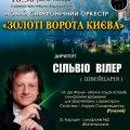 У Житомирі відбудеться концерт симфонічного оркестру «Золоті ворота Києва»