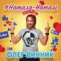МУЗІКА. Олег Винник - Наталя-Наталі
